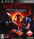 【中古】バイオハザード オペレーション・ラクーンシティソフト:プレイステーション3ソフト/シューティング・ゲーム