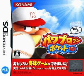 【中古】パワプロクンポケット10ソフト:ニンテンドーDSソフト/スポーツ・ゲーム