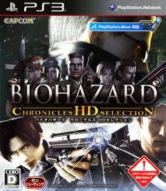 【中古】バイオハザード クロニクルズ HDセレクションソフト:プレイステーション3ソフト/アクション・ゲーム