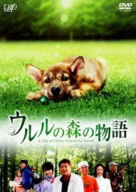 【中古】ウルルの森の物語 【DVD】/船越英一郎DVD/邦画ファミリー&動物