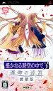【中古】遙かなる時空の中で3 運命の迷宮 愛蔵版ソフト:PSPソフト/恋愛青春 乙女・ゲーム