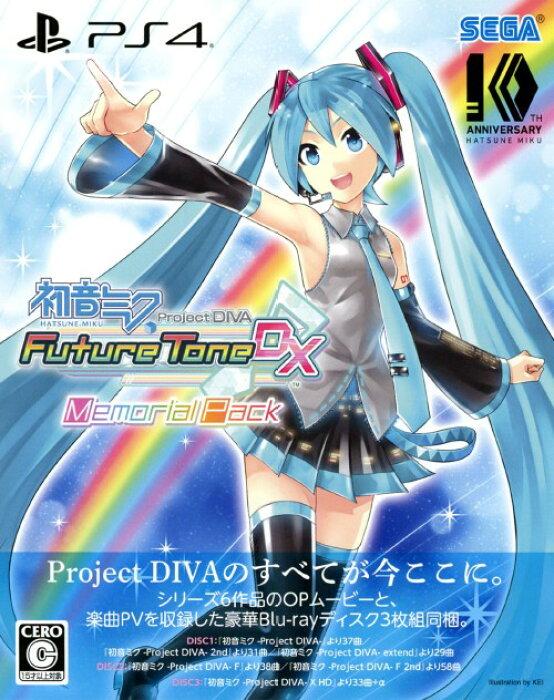 【中古】初音ミク Project DIVA Future Tone DX メモリアルパック (限定版)ソフト:プレイステーション4ソフト/リズムアクション・ゲーム