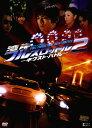 【中古】湾岸フルスロットル 2 ネクスト・バトル/水谷百輔DVD/邦画アクション
