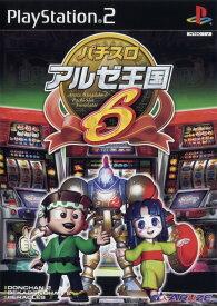 【中古】パチスロ アルゼ王国6ソフト:プレイステーション2ソフト/パチンコパチスロ・ゲーム