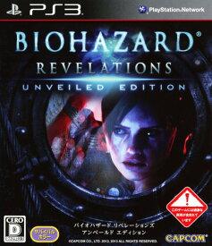 【中古】バイオハザード リベレーションズ アンベールド エディションソフト:プレイステーション3ソフト/アクション・ゲーム