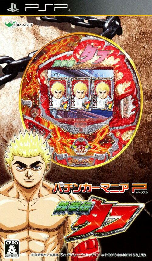 【中古】パチンカーマニアP CR鉄拳伝タフソフト:PSPソフト/パチンコパチスロ・ゲーム