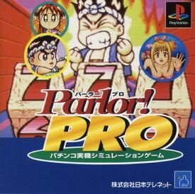 【中古】Parlor! PROソフト:プレイステーションソフト/パチンコパチスロ・ゲーム