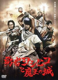 【中古】勇者ヨシヒコと魔王の城 BOX 【DVD】/山田孝之DVD/邦画TV