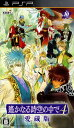 【中古】遙かなる時空の中で4 愛蔵版ソフト:PSPソフト/恋愛青春 乙女・ゲーム