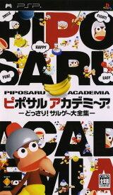 【中古】ピポサルアカデミ〜ア −どっさり!サルゲ〜大全集−ソフト:PSPソフト/テーブル・ゲーム