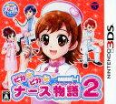 【中古】ピカピカナース物語2ソフト:ニンテンドー3DSソフト/アドベンチャー・ゲーム