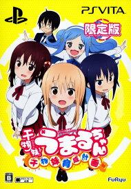 【中古】干物妹!うまるちゃん 〜干物妹!育成計画〜 (限定版)ソフト:PSVitaソフト/マンガアニメ・ゲーム
