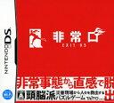 【中古】非常口 −EXIT DS−ソフト:ニンテンドーDSソフト/アクション・ゲーム