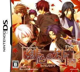【中古】緋色の欠片DSソフト:ニンテンドーDSソフト/恋愛青春・ゲーム