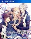 【中古】ピオフィオーレの晩鐘ソフト:PSVitaソフト/恋愛青春 乙女・ゲーム
