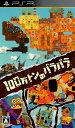 【中古】100万トンのバラバラソフト:PSPソフト/アクション・ゲーム