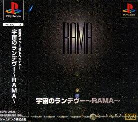 【中古】宇宙のランデヴー 〜RAMA〜ソフト:プレイステーションソフト/アドベンチャー・ゲーム