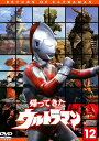【中古】12.帰ってきたウルトラマン 【DVD】/団次郎DVD/特撮
