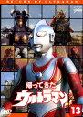 【中古】13.帰ってきたウルトラマン (完) 【DVD】/団次郎DVD/特撮