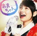 【中古】連続テレビ小説「あまちゃん」オリジナル・サウンドトラック2/TVサントラCDアルバム/サウンドトラック