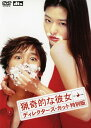 【中古】猟奇的な彼女 ディレクターズ・カット特別版/チョン・ジヒョンDVD/韓流・華流