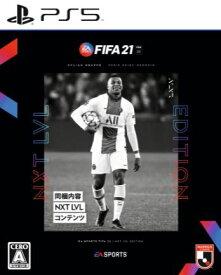 【中古】FIFA 21 NXT LVL EDITIONソフト:プレイステーション5ソフト/スポーツ・ゲーム