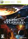 【中古】プロジェクト シルフィードソフト:Xbox360ソフト/シューティング・ゲーム