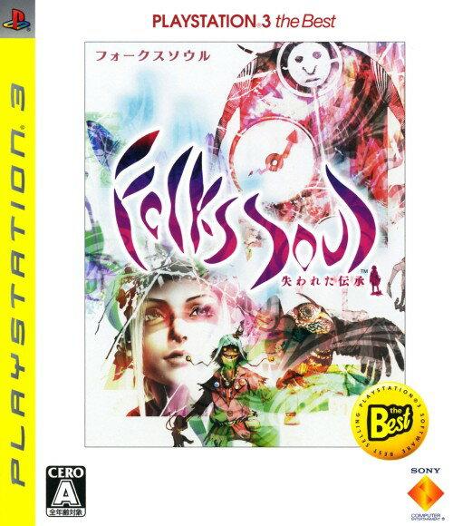 【中古】FolksSoul −失われた伝承− PlayStation3 the Best