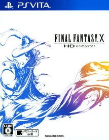 【中古】ファイナルファンタジーX HD Remasterソフト:PSVitaソフト/ロールプレイング・ゲーム