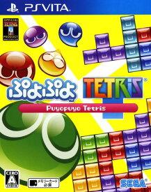 【中古】ぷよぷよテトリスソフト:PSVitaソフト/パズル・ゲーム