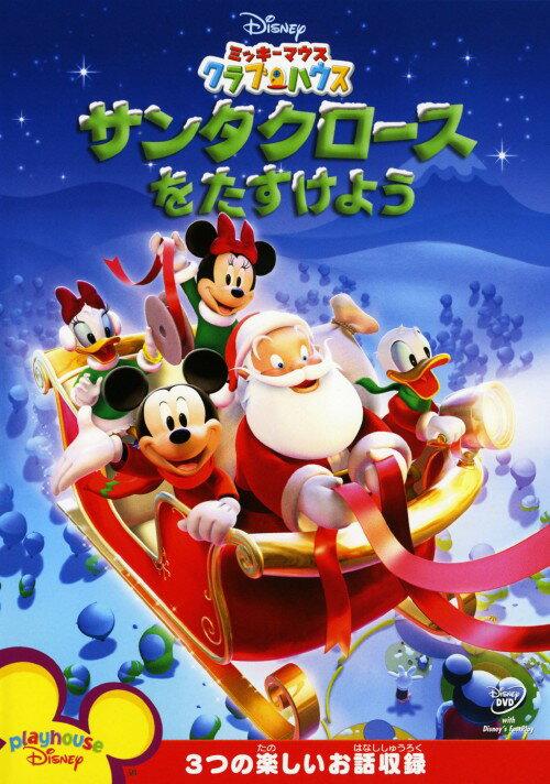 【中古】ミッキーマウス クラブハウス サンタクロースをたすけようDVD/海外アニメ・定番スタジオ