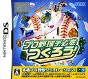 【中古】プロ野球チームをつくろう!ソフト:ニンテンドーDSソフト/スポーツ・ゲーム