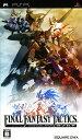 【中古】ファイナルファンタジータクティクス 獅子戦争ソフト:PSPソフト/シミュレーション・ゲーム