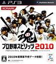 【中古】プロ野球スピリッツ2010ソフト:プレイステーション3ソフト/スポーツ・ゲーム