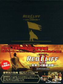 【中古】2.レッドクリフ 未来へ…コレクターズED (完) 【DVD】/トニー・レオンDVD/洋画アジア