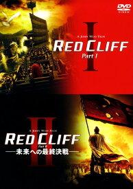 【中古】初限)レッドクリフ Part1&2 ツインパック 【DVD】/トニー・レオンDVD/洋画アジア