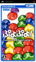 【中古】ぷよぷよ! スペシャルプライスソフト:PSPソフト/パズル・ゲーム