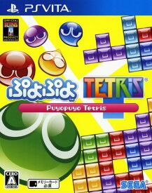 【中古】ぷよぷよテトリス スペシャルプライスソフト:PSVitaソフト/パズル・ゲーム