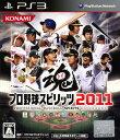 【中古】プロ野球スピリッツ2011ソフト:プレイステーション3ソフト/スポーツ・ゲーム