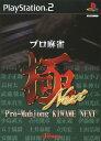 【中古】プロ麻雀 極 NEXT 廉価版ソフト:プレイステーション2ソフト/テーブル・ゲーム