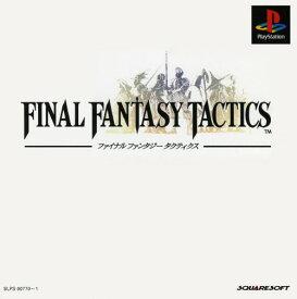 【中古】ファイナルファンタジータクティクスソフト:プレイステーションソフト/シミュレーション・ゲーム
