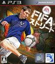 【中古】FIFA ストリートソフト:プレイステーション3ソフト/スポーツ・ゲーム