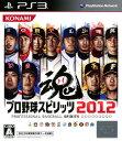 【中古】プロ野球スピリッツ2012ソフト:プレイステーション3ソフト/スポーツ・ゲーム