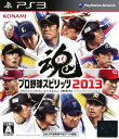 【中古】プロ野球スピリッツ2013ソフト:プレイステーション3ソフト/スポーツ・ゲーム