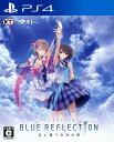 【中古】BLUE REFLECTION 幻に舞う少女の剣ソフト:プレイステーション4ソフト/ロールプレイング・ゲーム