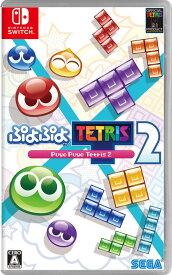 【中古】ぷよぷよテトリス 2ソフト:ニンテンドーSwitchソフト/パズル・ゲーム