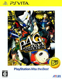 【中古】ペルソナ4 ザ・ゴールデン PlayStation Vita the Bestソフト:PSVitaソフト/ロールプレイング・ゲーム