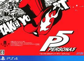 【中古】ペルソナ5 20thアニバーサリー・エディション (限定版)ソフト:プレイステーション4ソフト/ロールプレイング・ゲーム