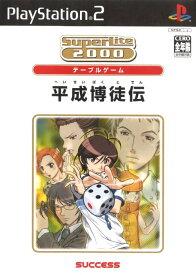 【中古】平成博徒伝 SuperLite 2000 vol.25ソフト:プレイステーション2ソフト/テーブル・ゲーム