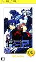 【中古】ペルソナ3 ポータブル PSP the Bestソフト:PSPソフト/ロールプレイング・ゲーム